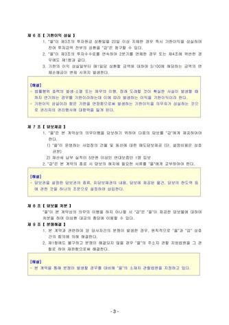 자금투자 계약서(양식샘플)   변호사 항목해설 - 섬네일 6page