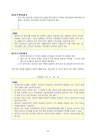 자금투자 계약서(양식샘플)   변호사 항목해설 - 섬네일 7page