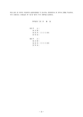 공사관리 대행계약서(건축주가 공사관리를 대행사를 선정) | 변호사 항목해설 - 섬네일 4page