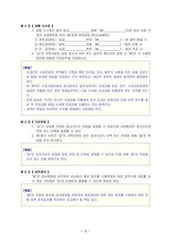 공사관리 대행계약서(건축주가 공사관리를 대행사를 선정) | 변호사 항목해설 - 섬네일 7page