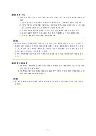 공사관리 대행계약서(건축주가 공사관리를 대행사를 선정) | 변호사 항목해설 - 섬네일 9page
