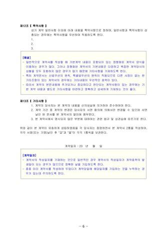공사관리 대행계약서(건축주가 공사관리를 대행사를 선정) | 변호사 항목해설 - 섬네일 10page