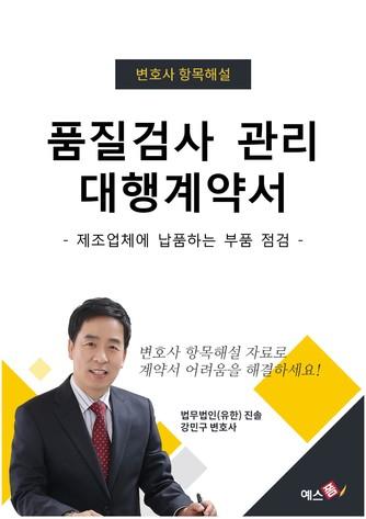품질검사 관리대행 계약서(제조업체에 납품하는 부품 점검)   변호사 항목해설 - 섬네일 1page
