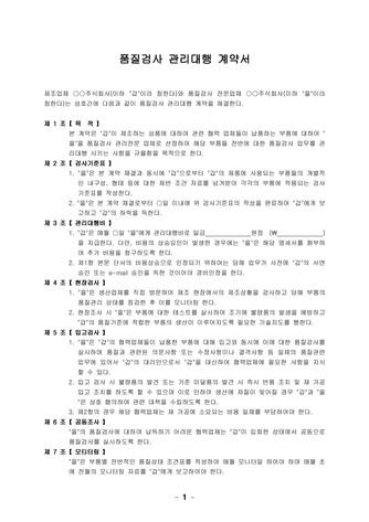 품질검사 관리대행 계약서(제조업체에 납품하는 부품 점검)   변호사 항목해설 - 섬네일 2page