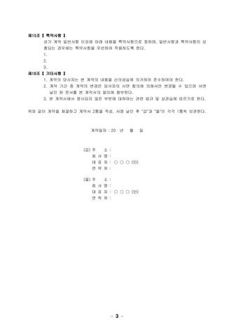 품질검사 관리대행 계약서(제조업체에 납품하는 부품 점검)   변호사 항목해설 - 섬네일 4page