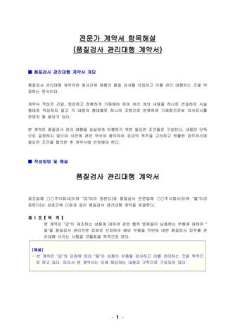 품질검사 관리대행 계약서(제조업체에 납품하는 부품 점검)   변호사 항목해설 - 섬네일 5page