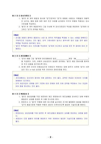 품질검사 관리대행 계약서(제조업체에 납품하는 부품 점검)   변호사 항목해설 - 섬네일 6page