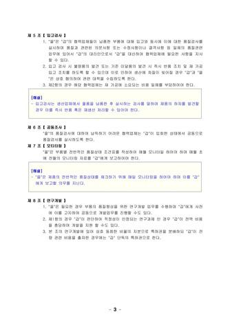 품질검사 관리대행 계약서(제조업체에 납품하는 부품 점검)   변호사 항목해설 - 섬네일 7page