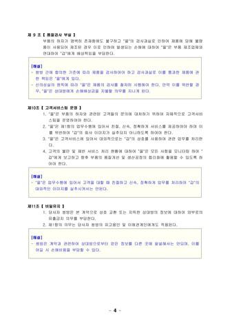 품질검사 관리대행 계약서(제조업체에 납품하는 부품 점검)   변호사 항목해설 - 섬네일 8page