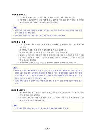 품질검사 관리대행 계약서(제조업체에 납품하는 부품 점검)   변호사 항목해설 - 섬네일 9page