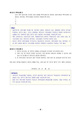 품질검사 관리대행 계약서(제조업체에 납품하는 부품 점검)   변호사 항목해설 - 섬네일 10page
