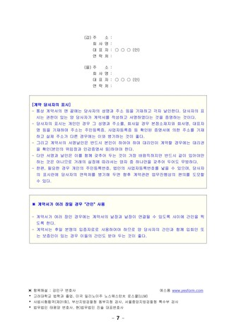 품질검사 관리대행 계약서(제조업체에 납품하는 부품 점검)   변호사 항목해설 - 섬네일 11page