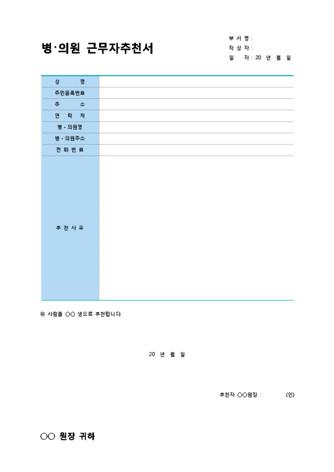 병.의원 근무자추천서 - 섬네일 1page