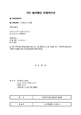 국민 채권매입 면제확인서 - 섬네일 1page