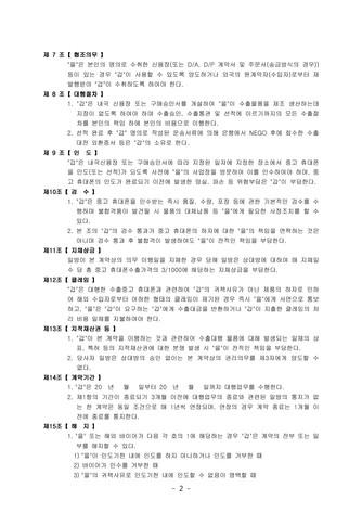 휴대폰수출 대행계약서   변호사 항목해설 - 섬네일 3page