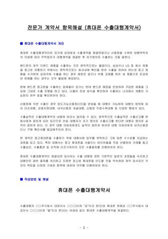 휴대폰수출 대행계약서   변호사 항목해설 - 섬네일 5page
