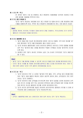 휴대폰수출 대행계약서   변호사 항목해설 - 섬네일 6page