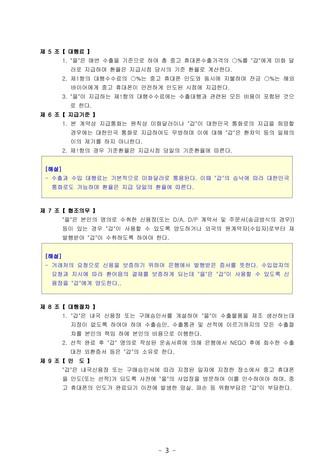 휴대폰수출 대행계약서   변호사 항목해설 - 섬네일 7page