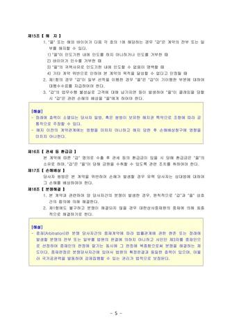 휴대폰수출 대행계약서   변호사 항목해설 - 섬네일 9page