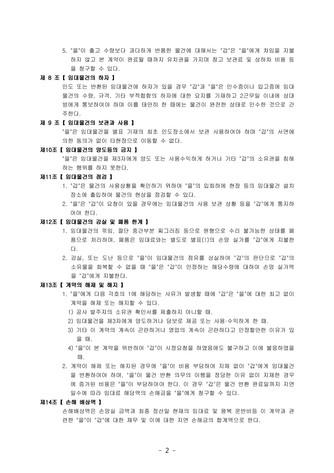 임대차계약서(건축 가설자재 임대 및 연대보증인 포함) | 변호사 항목해설 - 섬네일 3page