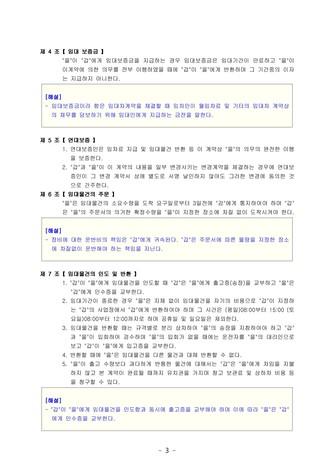 임대차계약서(건축 가설자재 임대 및 연대보증인 포함) | 변호사 항목해설 - 섬네일 8page