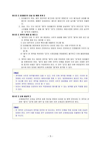 임대차계약서(건축 가설자재 임대 및 연대보증인 포함) | 변호사 항목해설 - 섬네일 10page
