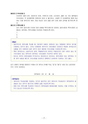 임대차계약서(건축 가설자재 임대 및 연대보증인 포함) | 변호사 항목해설 - 섬네일 12page