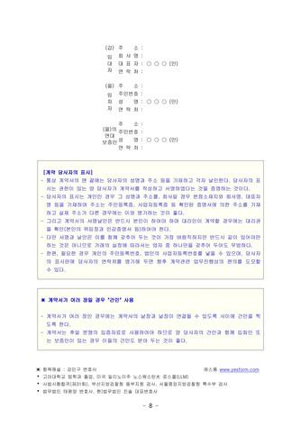 임대차계약서(건축 가설자재 임대 및 연대보증인 포함) | 변호사 항목해설 - 섬네일 13page