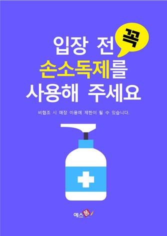 매장 손소독제 사용안내문 - 섬네일 2page
