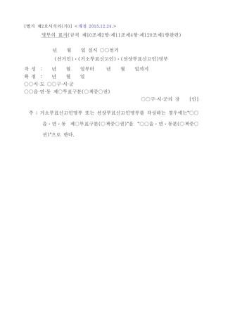 명부의 표지(규칙 제10조제2항·제11조제4항·제120조제1항관련), (선거인명부), (거소투표신고인명부)ㆍ(선상투표신고인명부), 명부의 끝부분 기재사항 - 섬네일 1page