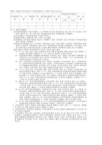 명부의 표지(규칙 제10조제2항·제11조제4항·제120조제1항관련), (선거인명부), (거소투표신고인명부)ㆍ(선상투표신고인명부), 명부의 끝부분 기재사항 - 섬네일 2page