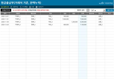 현금출납부(거래처 기준, 잔액누적) - 섬네일 1page