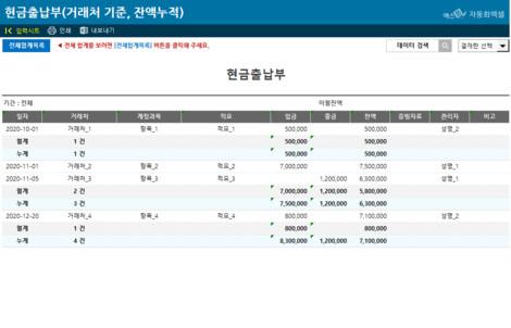 현금출납부(거래처 기준, 잔액누적) - 섬네일 2page