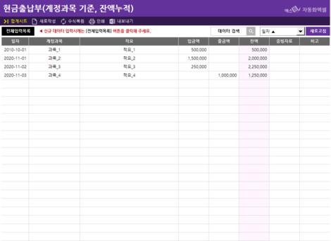 현금출납부(계정과목 기준, 잔액누적) - 섬네일 1page