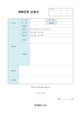 재택근무 신청서(근무내용) - 섬네일 1page