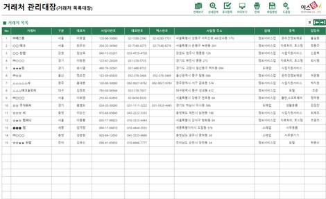 거래처 관리대장(목록대장/검색기능) - 섬네일 1page
