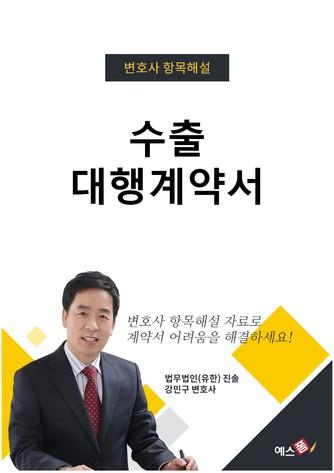 [2021년] 수출대행 계약서(국문)   변호사 항목해설 - 섬네일 1page