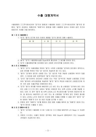 [2021년] 수출대행 계약서(국문)   변호사 항목해설 - 섬네일 2page