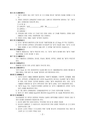 [2021년] 수출대행 계약서(국문)   변호사 항목해설 - 섬네일 3page
