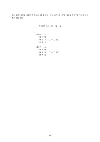 [2021년] 수출대행 계약서(국문)   변호사 항목해설 - 섬네일 5page