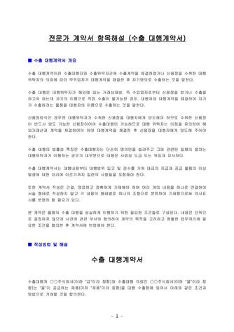 [2021년] 수출대행 계약서(국문)   변호사 항목해설 - 섬네일 6page