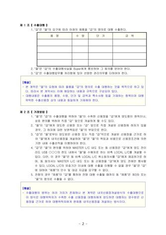 [2021년] 수출대행 계약서(국문)   변호사 항목해설 - 섬네일 7page