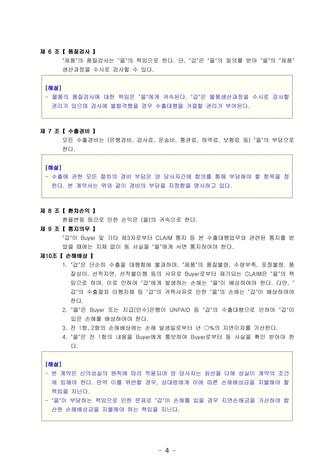 [2021년] 수출대행 계약서(국문)   변호사 항목해설 - 섬네일 9page