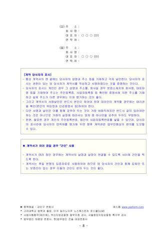[2021년] 수출대행 계약서(국문)   변호사 항목해설 - 섬네일 13page