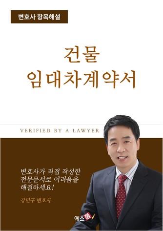 임대차상의 건물임대차계약서(소비세과세)   변호사 항목해설 - 섬네일 1page