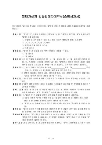 임대차상의 건물임대차계약서(소비세과세)   변호사 항목해설 - 섬네일 2page