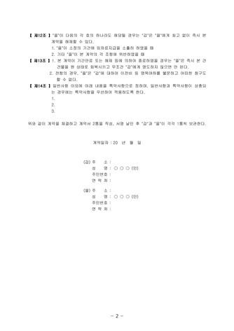 임대차상의 건물임대차계약서(소비세과세)   변호사 항목해설 - 섬네일 3page