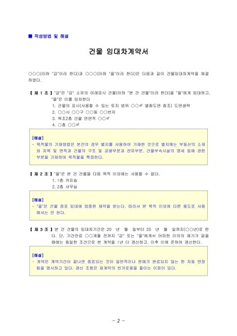 임대차상의 건물임대차계약서(소비세과세)   변호사 항목해설 - 섬네일 5page