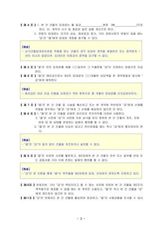 임대차상의 건물임대차계약서(소비세과세)   변호사 항목해설 - 섬네일 6page