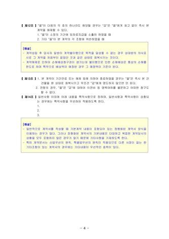 임대차상의 건물임대차계약서(소비세과세)   변호사 항목해설 - 섬네일 7page